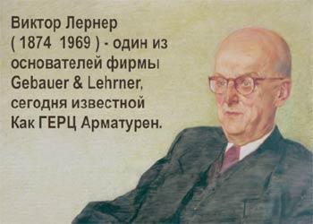 Лернер основатель фирмы Герц Арматурен